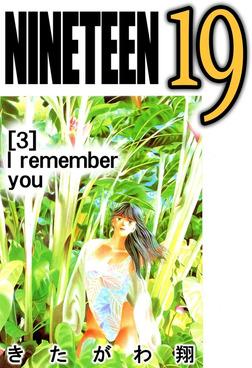NINETEEN 3-電子書籍