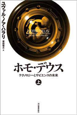 ホモ・デウス 上 テクノロジーとサピエンスの未来-電子書籍