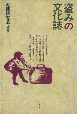 盗みの文化誌-電子書籍