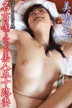 人妻・熟女通信DX 「名古屋で会った美人五十路妻」 美嶋宏子-電子書籍