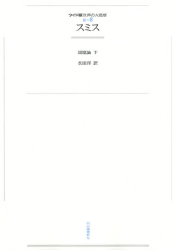 ワイド版世界の大思想 第2期〈8〉スミス-電子書籍