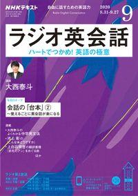 NHKラジオ ラジオ英会話 2020年9月号