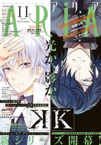 ARIA 2015年11月号[2015年9月28日発売]
