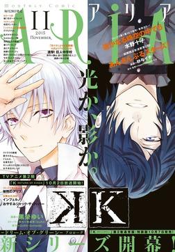 ARIA 2015年11月号[2015年9月28日発売]-電子書籍
