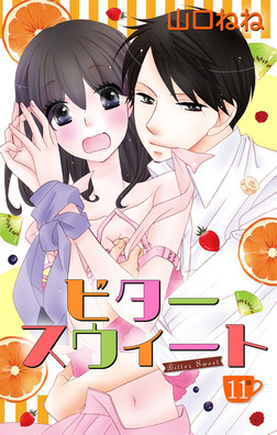 ビタースウィート 【単話売】 #11-電子書籍