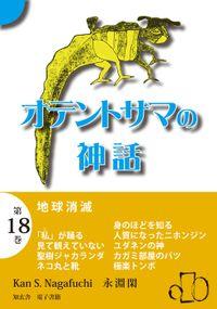 オテントサマの神話 第18巻「地球消滅」