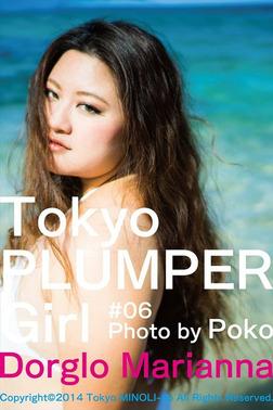 "Tokyo PLUMPER Girl #06 ""Dorglo Marianna""【ぽっちゃり女性の写真集】-電子書籍"