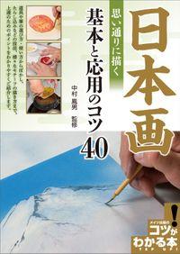 日本画 思い通りに描く 基本と応用のコツ40