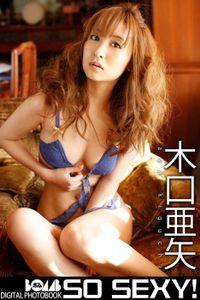SO SEXY! 木口亜矢