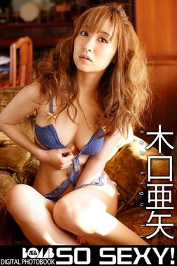 SO SEXY! 木口亜矢-電子書籍