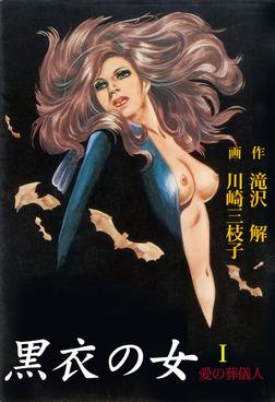 黒衣の女1-電子書籍