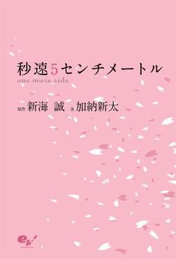 秒速5センチメートル one more side-電子書籍