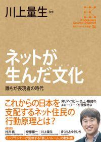 角川インターネット講座4 ネットが生んだ文化 誰もが表現者の時代