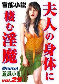 【官能小説】夫人の身体に棲む淫魔 ~Digital新風小説 vol.25~