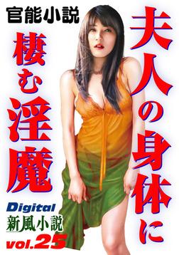 【官能小説】夫人の身体に棲む淫魔 ~Digital新風小説 vol.25~-電子書籍