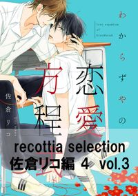 recottia selection 佐倉リコ編4 vol.3