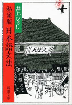 私家版 日本語文法-電子書籍