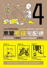 Kurosagi Corpse Delivery Service Volume 4