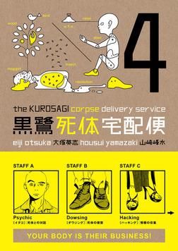 Kurosagi Corpse Delivery Service Volume 4-電子書籍