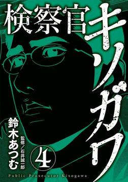 検察官キソガワ 4巻-電子書籍