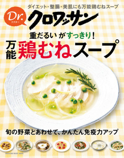 Dr.クロワッサン 重だるいがすっきり! 万能鶏むねスープ-電子書籍