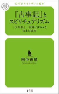 『古事記』とスピリチュアリズム 「天皇制」――世界に誇るべき日本の遺産(幻冬舎メディアコンサルティング)