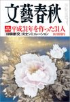 文藝春秋2019年4月号
