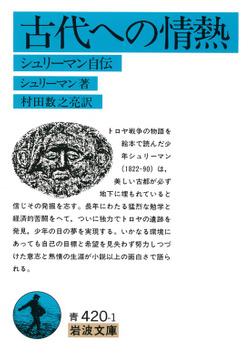 古代への情熱-電子書籍