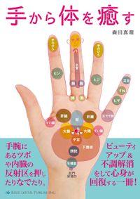 手から体を癒す