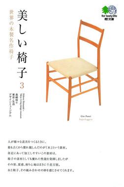 美しい椅子〈3〉世界の木製名作椅子-電子書籍