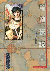 竜剣伝説  <I> -ヴァイルの剣- tales of the Dragon Sword