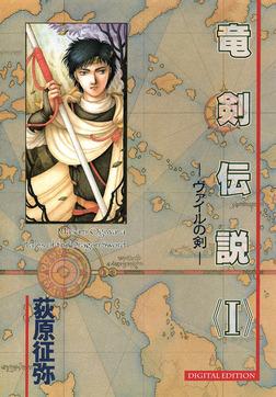 竜剣伝説  <I> -ヴァイルの剣- tales of the Dragon Sword-電子書籍