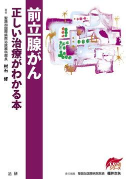前立腺がん : 正しい治療がわかる本-電子書籍