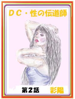 禁断 性の伝道師 DC版 第二話-電子書籍