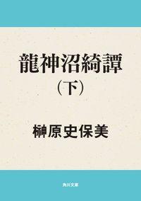 龍神沼綺譚(下)