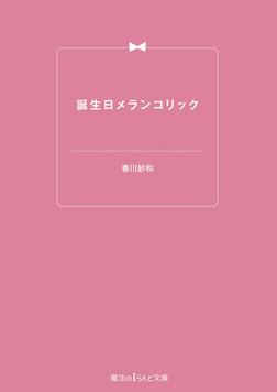 誕生日メランコリック-電子書籍