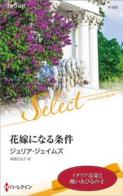 花嫁になる条件【ハーレクイン・セレクト版】-電子書籍