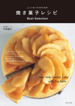 ニューヨークスタイルの焼き菓子レシピ Best Selection-電子書籍