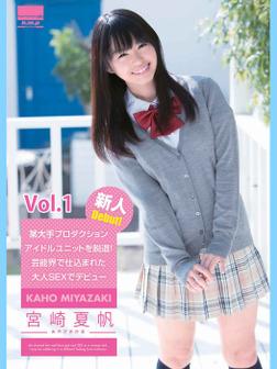 某大手プロダクションアイドルユニットを脱退! 芸能界で仕込まれた大人SEXでデビュー 宮崎夏帆 Vol.1-電子書籍