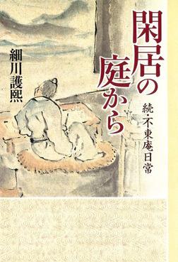 閑居の庭から 続・不東庵日常-電子書籍