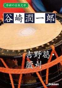 学研の日本文学 谷崎潤一郎 吉野葛 蘆刈