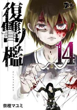 復讐ノ檻 14-電子書籍