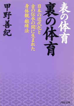 表の体育 裏の体育 日本の近代化と古の伝承の間に生まれた身体観・鍛錬法-電子書籍
