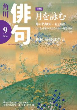 俳句 2020年9月号-電子書籍