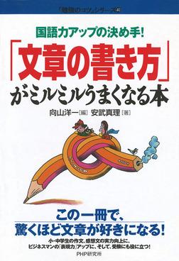 国語力アップの決め手! 「文章の書き方」がミルミルうまくなる本-電子書籍