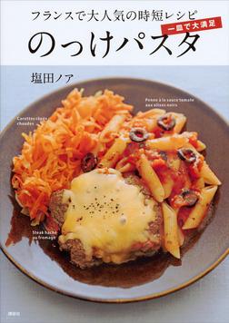 一皿で大満足 のっけパスタ フランスで大人気の時短レシピ-電子書籍