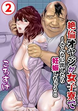 絶倫オヤジが女子寮で~そんなに出したら妊娠しちゃう!!2-電子書籍