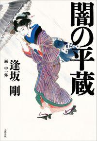 平蔵(文春e-book)