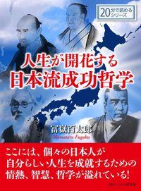 人生が開花する日本流成功哲学。