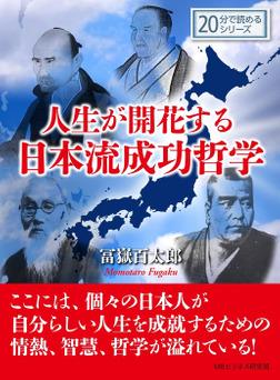 人生が開花する日本流成功哲学。-電子書籍